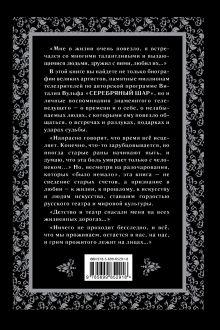 Обложка сзади Серебряный шар. Драма за сценой Виталий Вульф