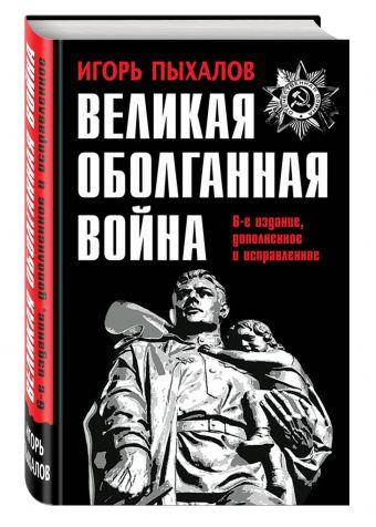 Великая оболганная война Пыхалов И.В.