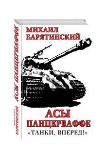 Барятинский М.Б. - Асы Панцерваффе. «Танки, вперед!» обложка книги
