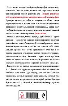 Обложка сзади Асы Панцерваффе. «Танки, вперед!» Михаил Барятинский
