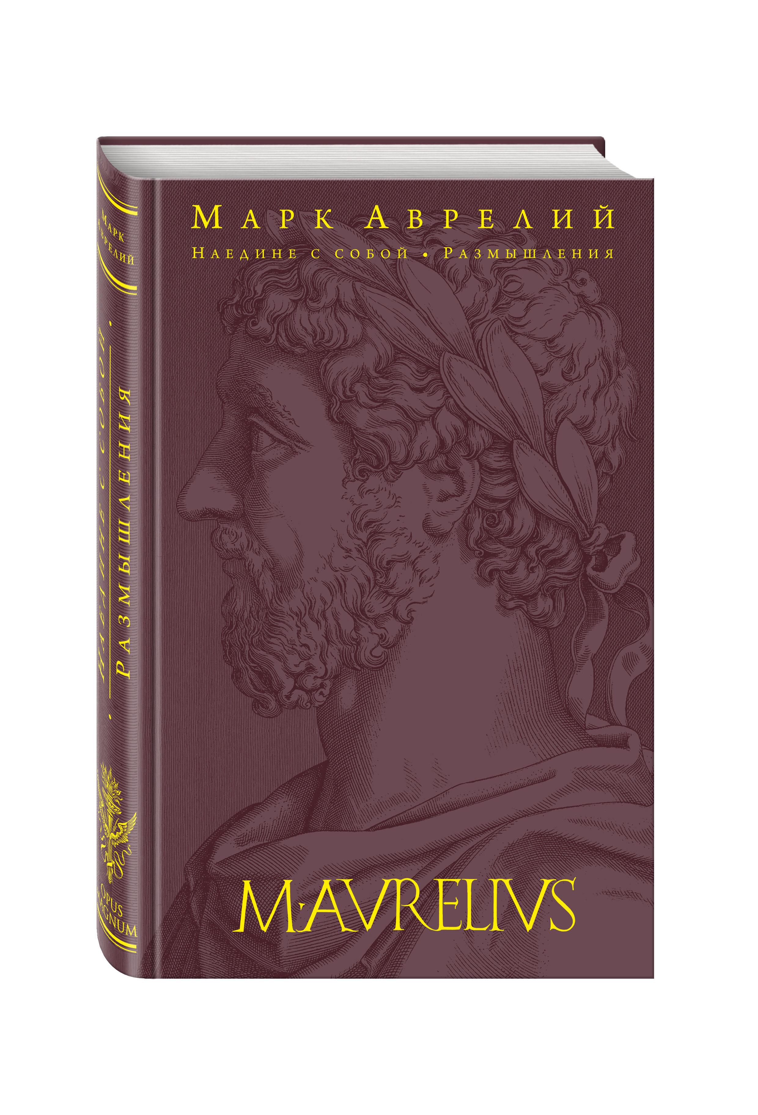 Марк Аврелий Наедине с собой. Размышления марк аврелий 20 евро