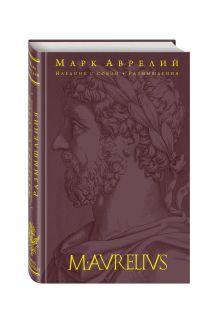 Марк Аврелий - Наедине с собой. Размышления обложка книги