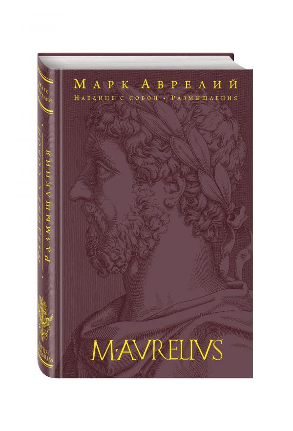 Наедине с собой. Размышления Марк Аврелий