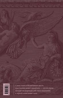 Обложка сзади Наедине с собой. Размышления Марк Аврелий