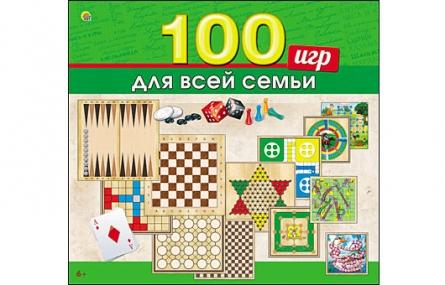 ИГРЫ ДЛЯ ВСЕЙ СЕМЬИ. 100 игр в 1 (Арт. ИН-0139)
