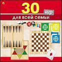 - ИГРЫ ДЛЯ ВСЕЙ СЕМЬИ. 30 игр в 1 (Арт. ИН-0137) обложка книги