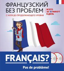 Кобринец О.С. - Французский без проблем: с нуля до продолжающего уровня + 2 CD обложка книги