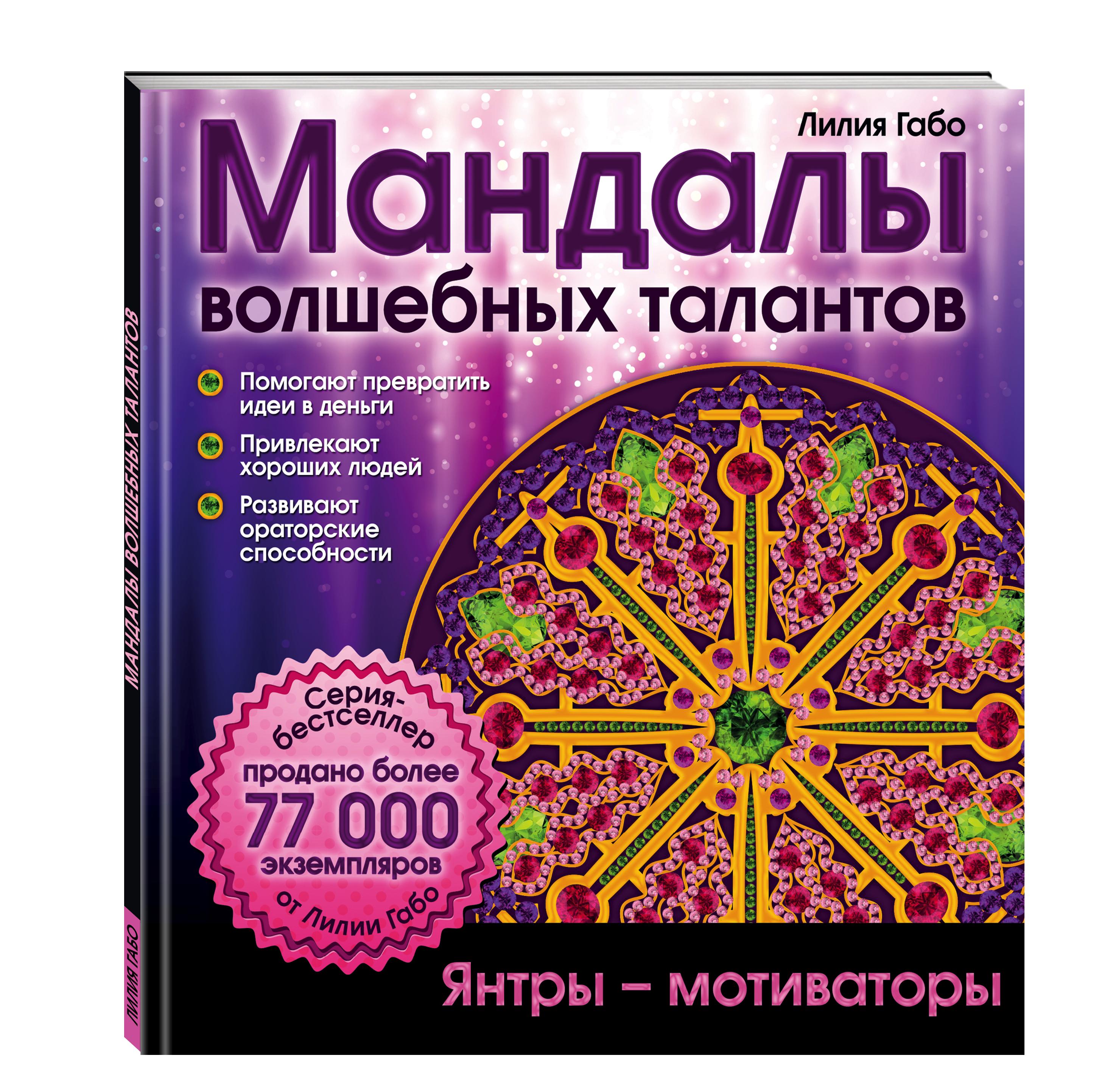 лилия габо мандалы новый способ бросить курить раскраска Лилия Габо Мандалы волшебных талантов (раскраска)