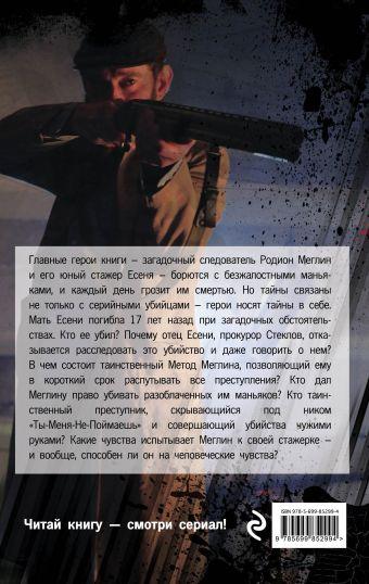 КНИГА МЕТОД ДАНИИЛ ЛЕКТОР СКАЧАТЬ БЕСПЛАТНО
