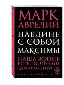 Марк Аврелий - Наедине с собой. Максимы обложка книги