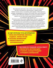 Обложка сзади Скорочтение. Тесты, упражнения, головоломки Наталия Баранова, Ирина Слука