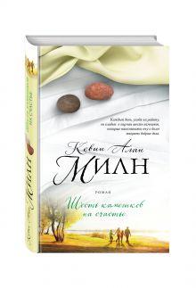 Милн К.А. - Шесть камешков на счастье обложка книги