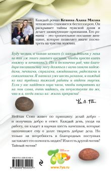 Обложка сзади Шесть камешков на счастье Кевин Алан Милн