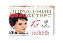 Россошинская А. - Домашний фейсфитнес: упражнения для здоровья кожи и мышц лица обложка книги