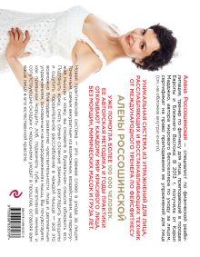 Обложка сзади Домашний фейсфитнес: упражнения для здоровья кожи и мышц лица Алена Россошинская