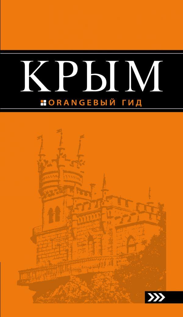 Оранжевый Гид Крым скачать