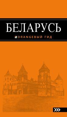 Обложка Беларусь: путеводитель. 2-е изд., испр. и доп. Светлана Кирпа