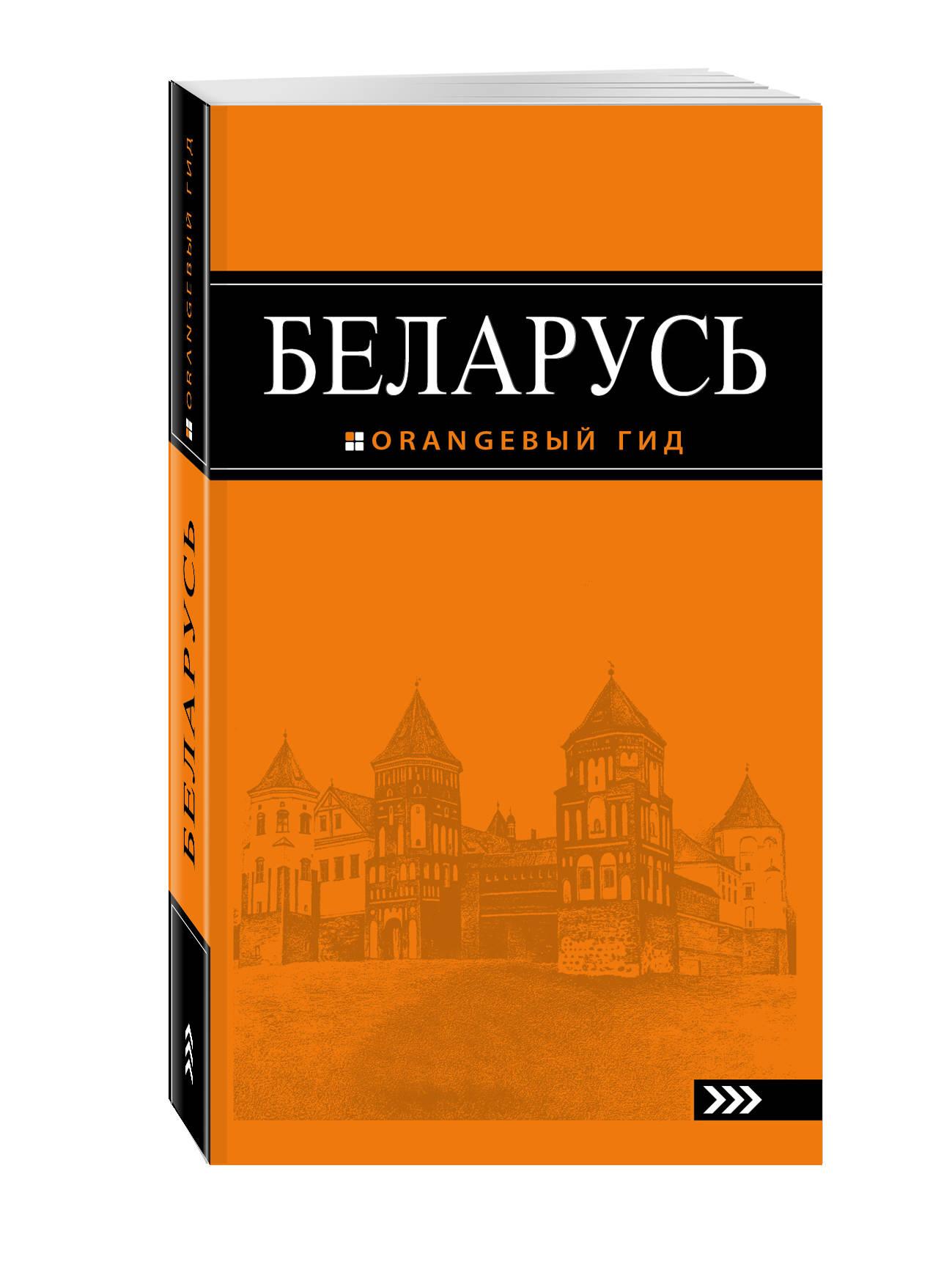 Кирпа С. Беларусь: путеводитель. 2-е изд., испр. и доп.