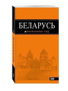 Беларусь: путеводитель. 2-е изд., испр. и доп.