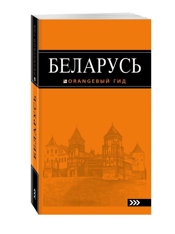Беларусь: путеводитель. 2-е изд., испр. и доп. Кирпа С.