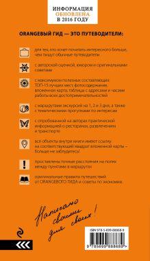 Обложка сзади Беларусь: путеводитель. 2-е изд., испр. и доп. Светлана Кирпа