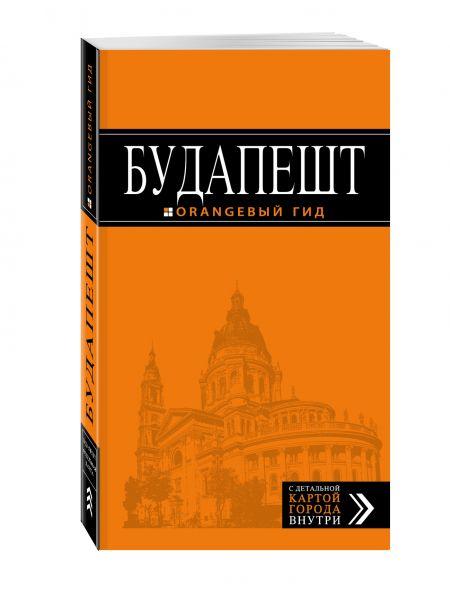 Будапешт: путеводитель + карта. 6-е изд., испр. и доп.