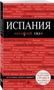 Александрова А. - Испания, 2-е изд., испр. и доп. обложка книги
