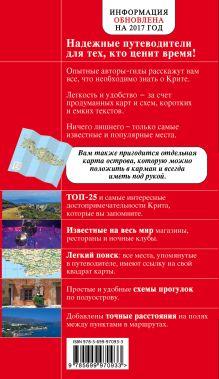 Обложка сзади Крит. 5-е изд., испр. и доп. Сергиевский Я.М.