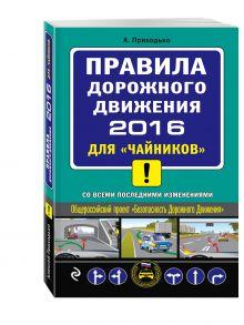 Приходько А.М. - ПДД 2016 для чайников (со всеми последними изменениями) обложка книги