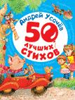 Усачев А.А. - 50 лучших стихов обложка книги