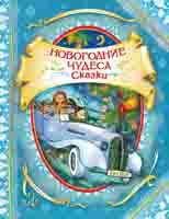 - Новогодние чудеса обложка книги
