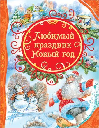 Любимый праздник Новый год