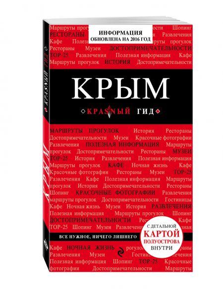 Крым, 2-е изд., испр. и доп.