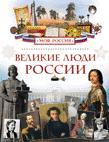 - Великие люди России обложка книги