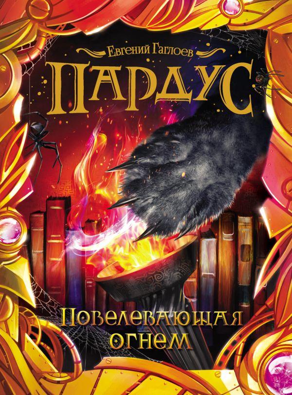 Пардус. 2. Повелевающая огнем Гаглоев Е.
