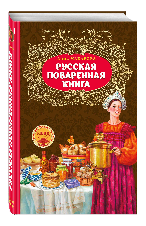 Русская поваренная книга