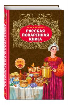 - Русская поваренная книга обложка книги
