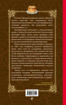Обложка сзади Русская поваренная книга