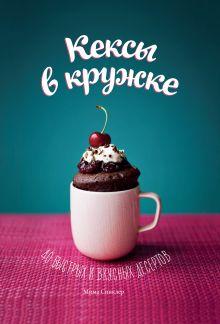 Синклер М. - Кексы в кружке. 40 быстрых и вкусных десертов обложка книги
