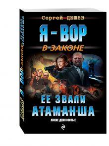 Дышев С.М. - Ее звали Атаманша обложка книги