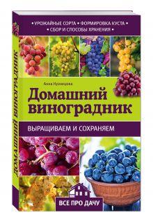 Кузнецова А.В. - Домашний виноградник обложка книги