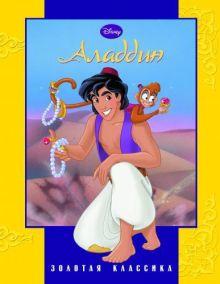 - Аладдин. Золотая классика Disney. обложка книги