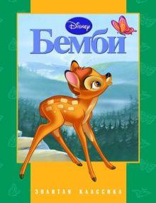 - Бемби. Золотая классика Disney. обложка книги
