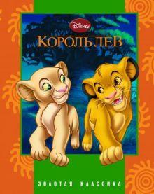 - Король Лев. Золотая классика Disney. обложка книги
