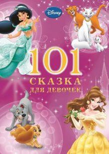 - 101 сказка для девочек. обложка книги