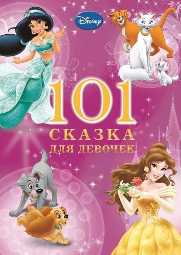 101 сказка для девочек.