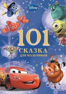 - 101 сказка для мальчиков. обложка книги