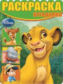 - Классические персонажи Disney. РО № 1513. Раскраска-отгадалка. обложка книги