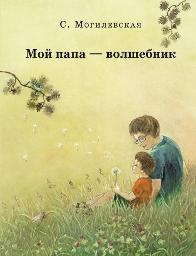 Мой папа-волшебник. Повести. Сказки. Могилевская С.А.