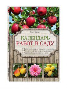 Городец О.В. - Календарь работ в саду обложка книги
